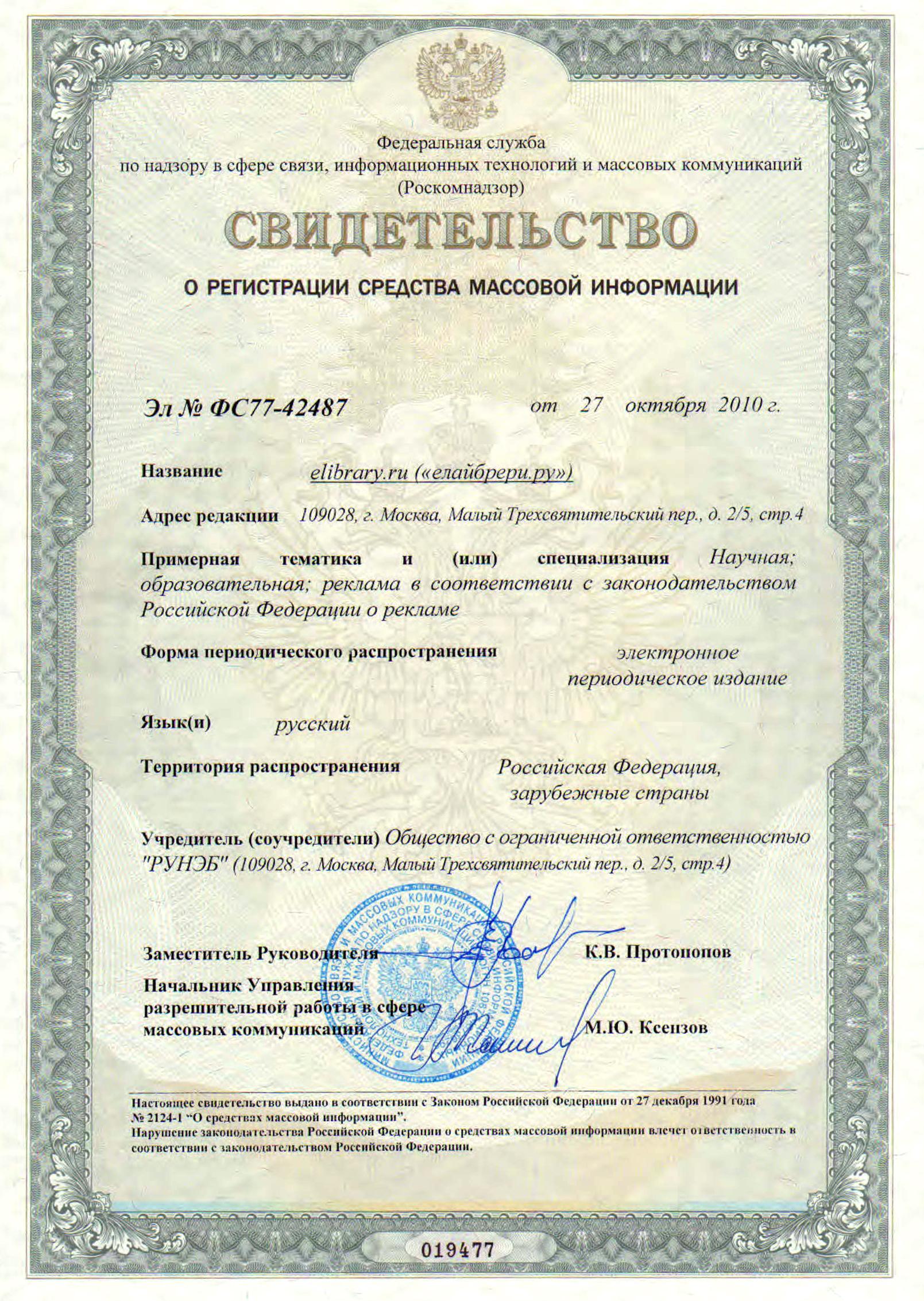 договор подписки на периодическое печатное издание образец