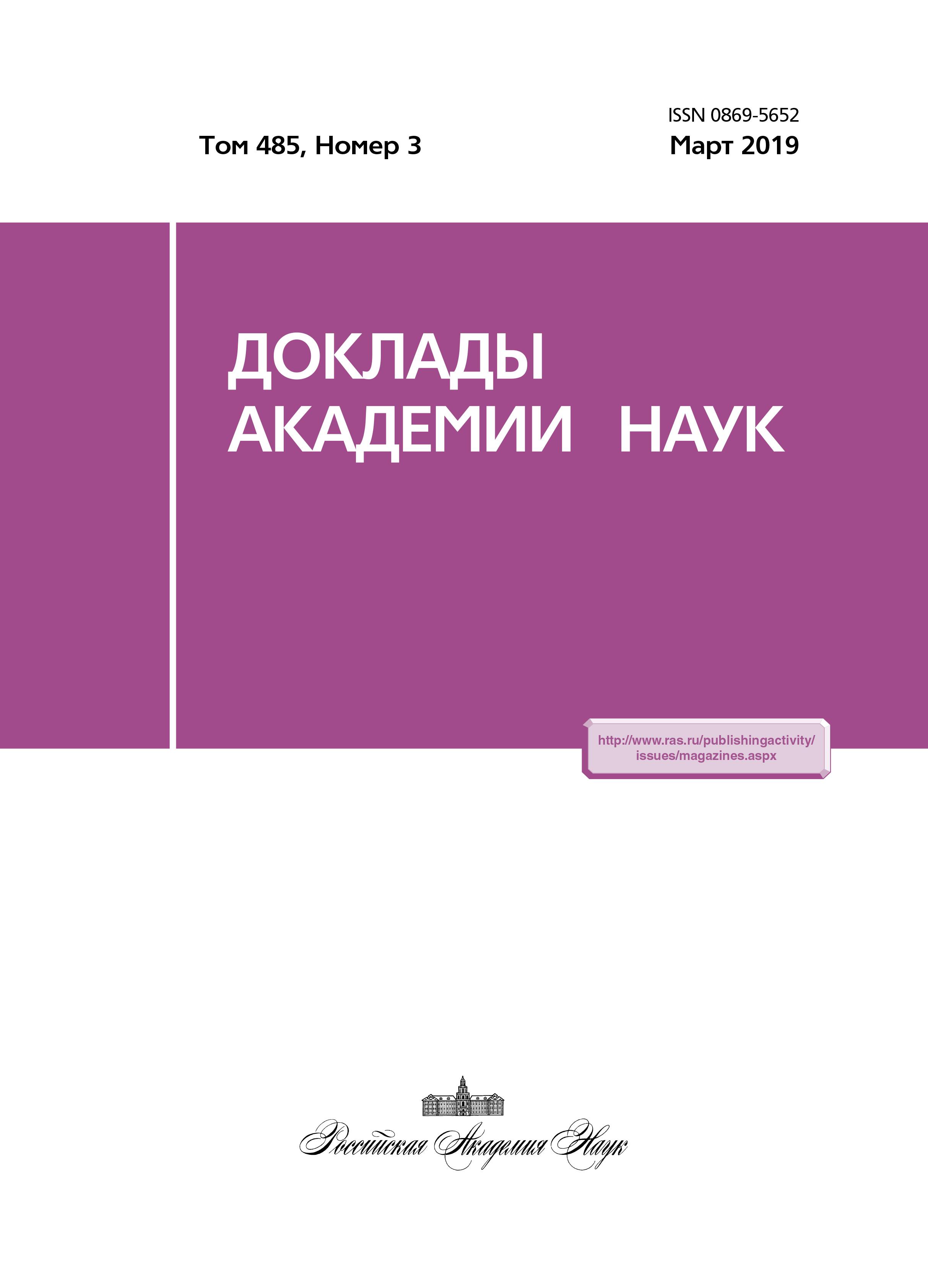 Импакт фактор журнала доклады академии наук 6805